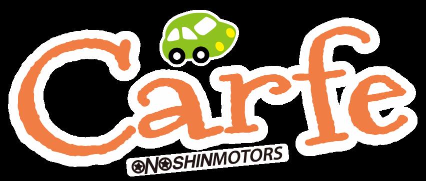 小野信自動車 carfe